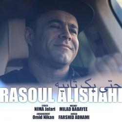 دانلود آهنگ حتی یک ثانیه از رسول علیشاهی  با متن ترانه