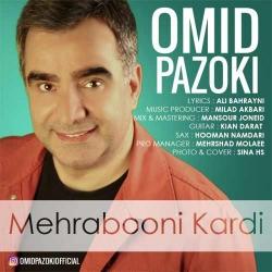 دانلود آهنگ مهربونی کردی از امید پازوکی  با متن ترانه