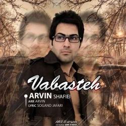 دانلود آهنگ وابسته از آروین شفیعی  با متن ترانه