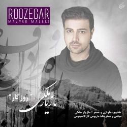 دانلود آهنگ روزگار از مازیار ملکی  با متن ترانه