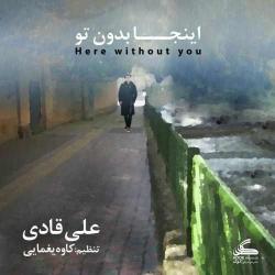 دانلود آهنگ اینجا بدون تو از علی قادی  با متن ترانه