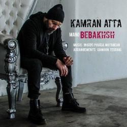 دانلود آهنگ من ببخش از کامران عطا  با متن ترانه