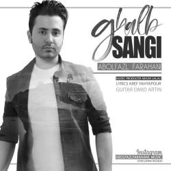 دانلود آهنگ قلب سنگی از ابولفضل فرهانی  با متن ترانه