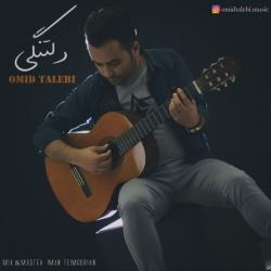 دانلود آهنگ دلتنگی از امید طالبی  با متن ترانه