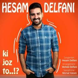 دانلود آهنگ کی جز تو از حسام دلفانی  با متن ترانه