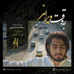 دانلود آهنگ به وقت ویرانی از حسام آرین  با متن ترانه
