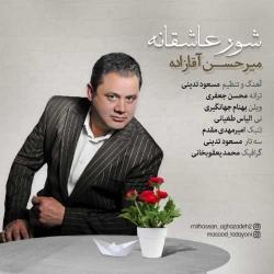 دانلود آهنگ شور عاشقانه از میرحسن آقازاده  با متن ترانه