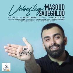 دانلود آهنگ وابستگی از مسعود صادقلو  با متن ترانه