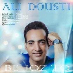 دانلود آهنگ به جز تو از علی دوستی  با متن ترانه