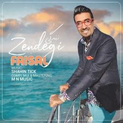 دانلود آهنگ زندگی از فیصل  با متن ترانه