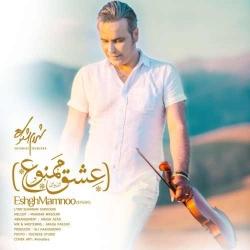 دانلود آهنگ عشق ممنوع از شهرام شکوهی  با متن ترانه