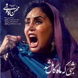 دانلود آهنگ شبی که ماه کامل شد از محسن چاوشی  با متن ترانه