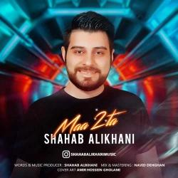 دانلود آهنگ ما دوتا از شهاب علیخانی  با متن ترانه