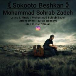 دانلود آهنگ سکوت بشکن از محمد سهراب زاده  با متن ترانه