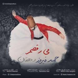 دانلود آهنگ میرقصم از حمید فیروز دهقان  با متن ترانه