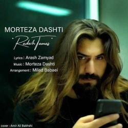 دانلود آهنگ رد تماس از مرتضی دشتی  با متن ترانه