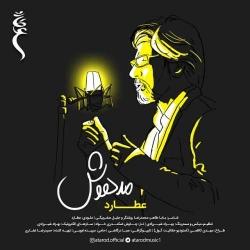 دانلود آهنگ مدهوش از عطارد  با متن ترانه