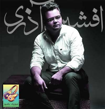 بیوگرافی و معرفی افشین آذری
