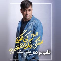 دانلود آهنگ قلب مرده از علی بیگ  با متن ترانه