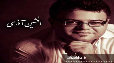 دانلود آهنگ حرومت باشه  از افشین آذری با متن ترانه شعر