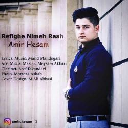 دانلود آهنگ رفیق نیمه راه از امیر حسام  با متن ترانه