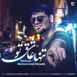 دانلود آهنگ تنها عاشق تو از مهران محمدعلیزاده  با متن ترانه
