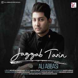 دانلود آهنگ جذاب ترین از علی عباسی  با متن ترانه