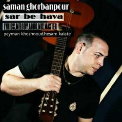 دانلود آهنگ سر به هوا از سامان قربانپور  با متن ترانه