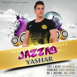 دانلود آهنگ جذاب از یاشار  با متن ترانه