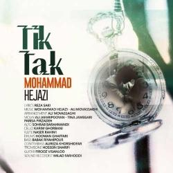 دانلود آهنگ تیک تاک از محمد حجازی  با متن ترانه