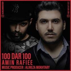 دانلود آهنگ ۱۰۰ در ۱۰۰ از امین رفیعی با متن ترانه
