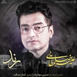 دانلود آهنگ رند از علیرضا عطایی  با متن ترانه