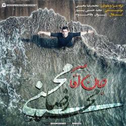 دانلود آهنگ جان آقا از محمدرضا محسنی  با متن ترانه