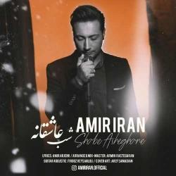 دانلود آهنگ شب عاشقانه از امیرایران  با متن ترانه