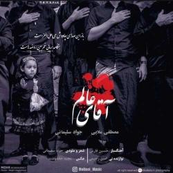دانلود آهنگ آقای عالم از مصطفی ملایی و جواد سلیمانی  با متن ترانه