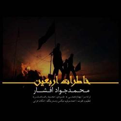 دانلود آهنگ خاطرات اربعین از محمدجواد افشار  با متن ترانه