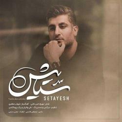دانلود آهنگ ستایش از شهاب مظفری  با متن ترانه