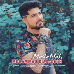 دانلود آهنگ مثل ماه از محمد کیا صادق  با متن ترانه