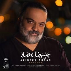 دانلود آهنگ دلتنگ از علیرضا عصار  با متن ترانه