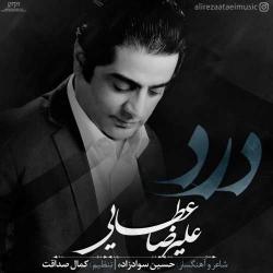 دانلود آهنگ درد از علیرضا عطایی  با متن ترانه