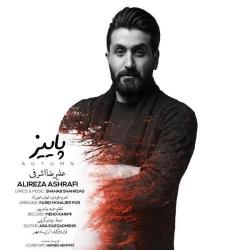 دانلود آهنگ پاییز از علیرضا اشرفی  با متن ترانه