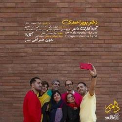 دانلود آهنگ دختر بویر احمدی از گروه دامور  با متن ترانه