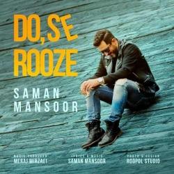 دانلود آهنگ دو سه روزه از سامان منصور  با متن ترانه
