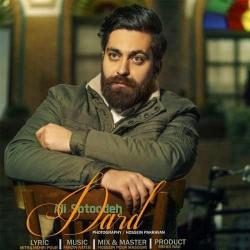 دانلود آهنگ درد از علی ستوده با متن ترانه