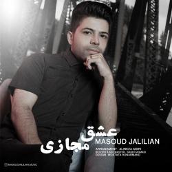 دانلود آهنگ عشق مجازی از مسعود جلیلیان  با متن ترانه