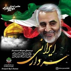 دانلود آهنگ سردار ایرانی از اکبر پناهی  با متن ترانه
