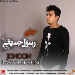 دانلود آهنگ جنون از رسول حسینی  با متن ترانه