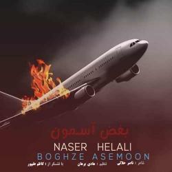 دانلود آهنگ بغض آسمون از ناصر حلالی  با متن ترانه