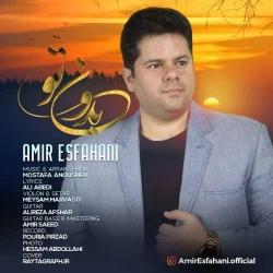 دانلود آهنگ بدون تو از امیر اصفهانی  با متن ترانه