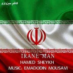 دانلود آهنگ ایران من از حامد شیخ  با متن ترانه